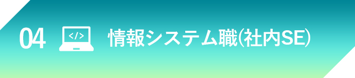 情報システム職(社内SE)