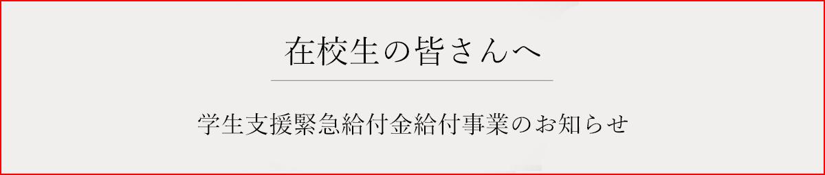 姫路情報システム専門学校 学生支援緊急給付金厩肥事業