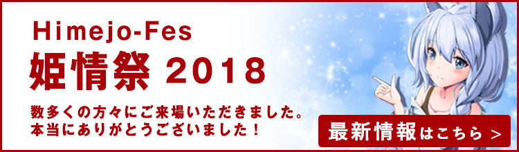 姫情祭最新情報はこちら!
