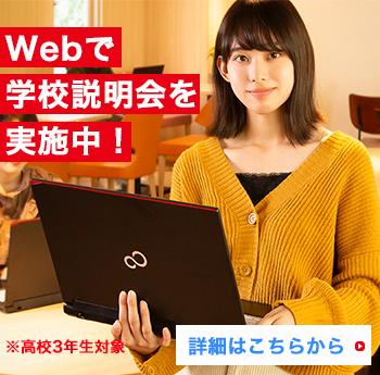 姫路情報システム専門学校 WEBガイダンス