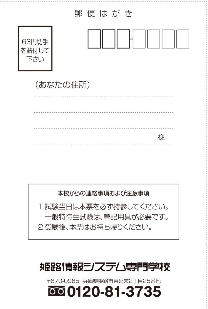 受験票(裏)