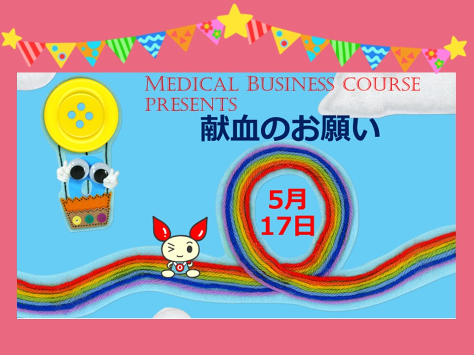 MB1&2_5月17日(木)愛の献血